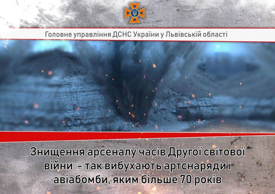 ДСНС Львівської області